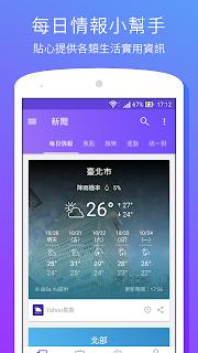 Yahoo奇摩新聞 - 直播Live 即時新聞 screenshot 00