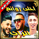 اغاني الراي الشاب reda taliani/فيصل الصغير/حسام Android apk
