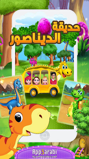 Dinosaur Park - Educational Game for Kids & Girls  screenshots 1