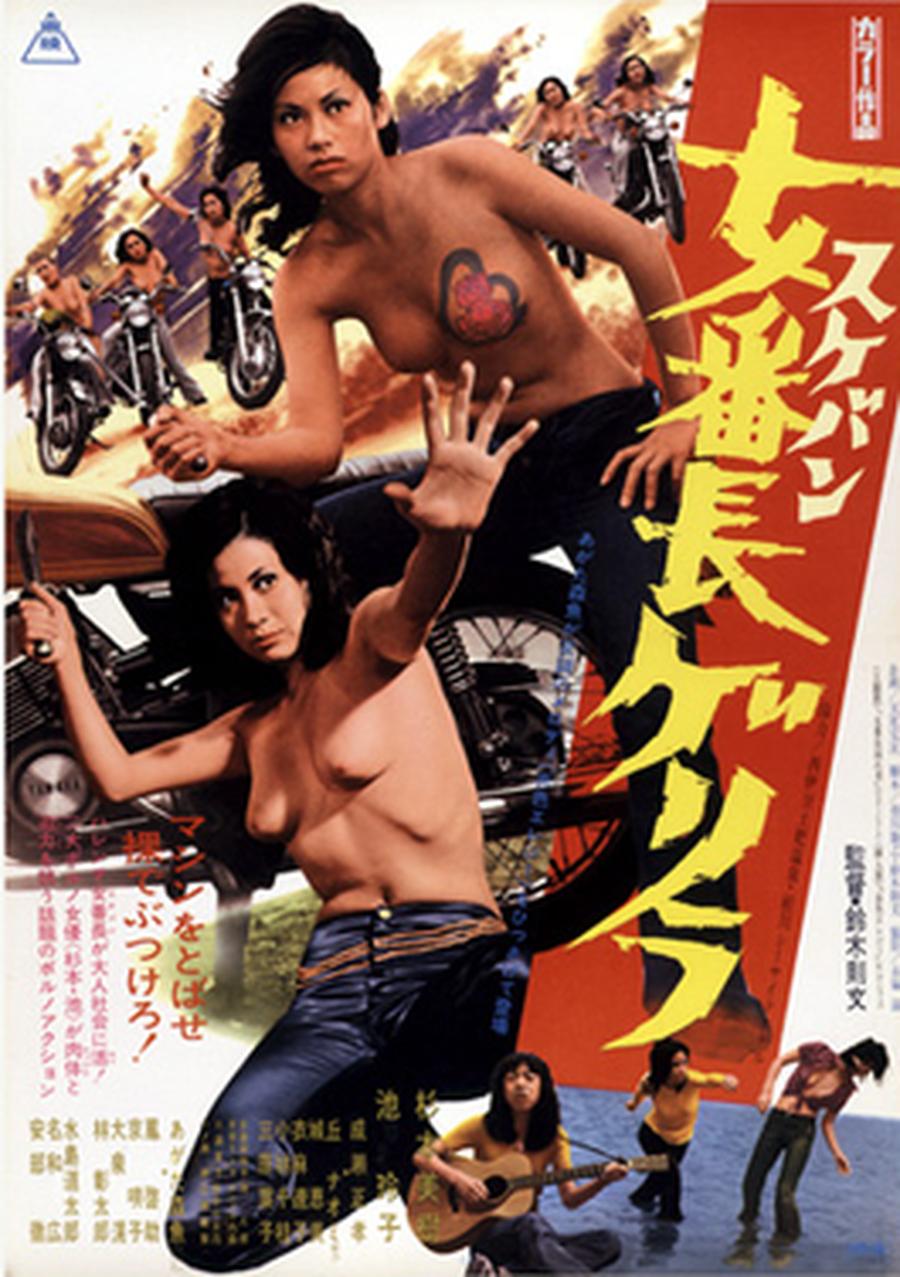 Постер к фильму «Партизанская война девушки-босса» (1972).
