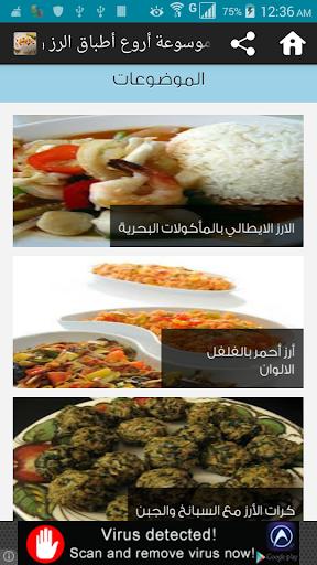 موسوعة أروع أطباق الرز وبالصور