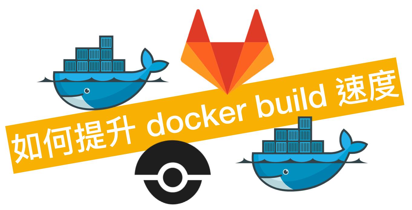 提升 docker build 時間