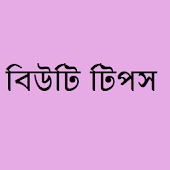 Beauty Tips Bangla