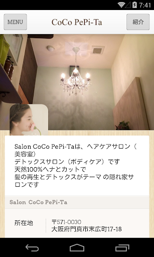 Salon CoCo PePi-Ta 2.7.0 Windows u7528 5