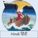 JM Hindi हिंदी: यीशु मसीहा icon