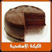 الكيكة الإسفنجية 500 وصفة في المنزل