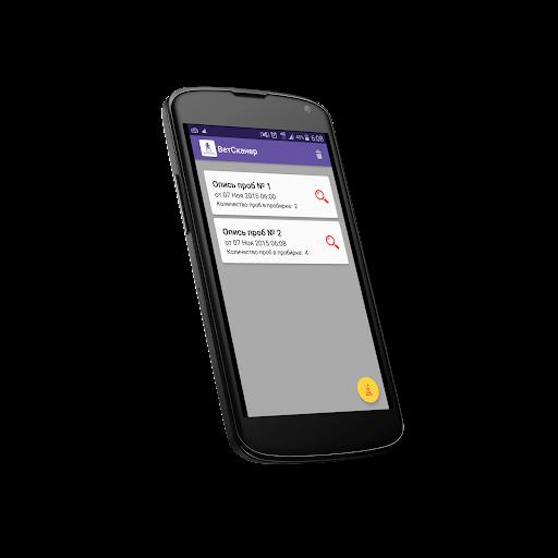 ВетСканер - для ВетЛаб и ИСЖ