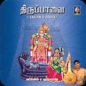 Tiruppaavai Collection(offline) icon