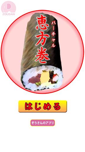 バーチャル恵方巻【節分・恵方コンパス・方位】