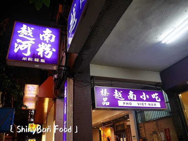 榛品越南河粉/ Pho Vietnam Taipei