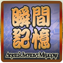 瞬間記憶-數字編 icon