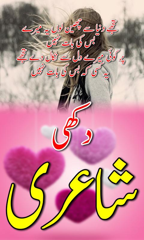 Sad Shayari in Urdu - Android Apps on Google Play