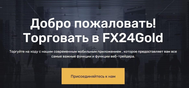Обзор FX24Gold: условия трейдинга и отзывы экс-клиентов реальные отзывы