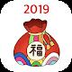 신년운세2019 - 무료운세,사주팔자,궁합,토정비결,로또운세,별자리운세 2019년운세 Download on Windows