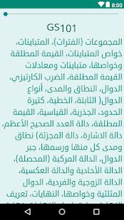 دليل كلية الهندسة جامعة طرابلس - náhled