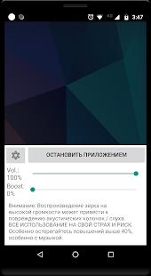 Volume Booster GOODEV мод