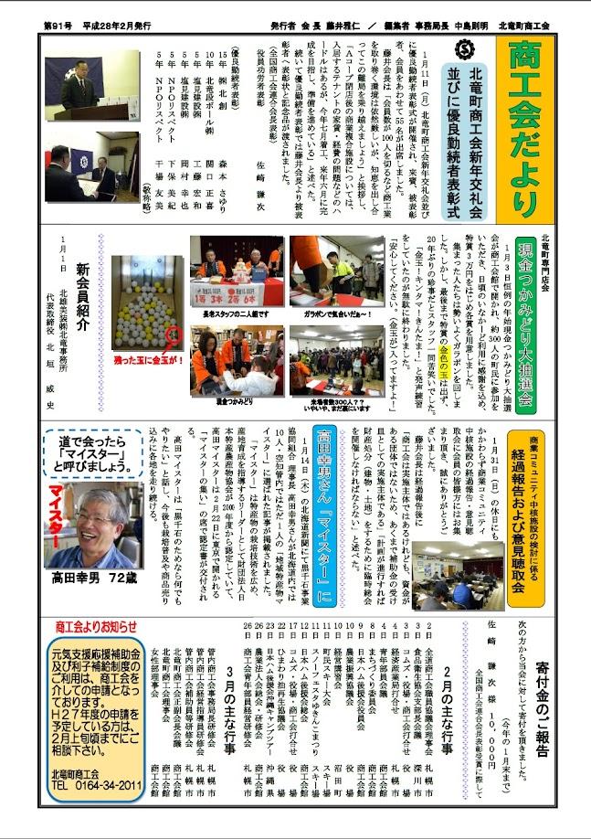 第91号 北竜町紹介だより(平成28年2月発行)