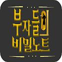 부자들의 비밀노트 -  명언, 부자,좋은글, 성공, 자기계발,동기부여,독서 icon