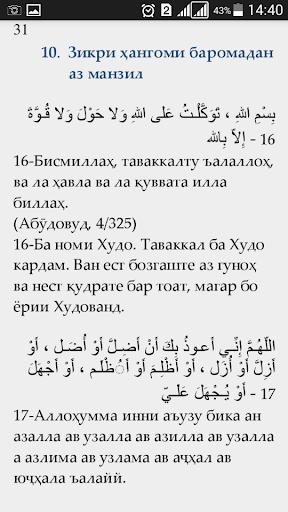 Панохгохи Мусалмон screenshot 3