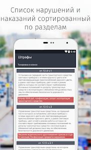 DrivePedia - ПДД и штрафы 2016 screenshot 4