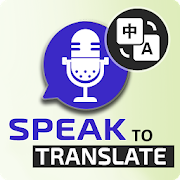 Speak & Translate - Voice Conversation Translator