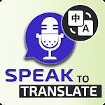 Speak & Translate - Voice Conversation Translator icon