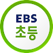 EBS 초등
