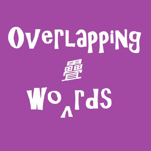 Overlapping word 疊字