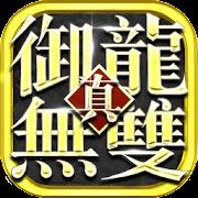 御龍無雙:真三國3D動作策略卡牌手游 MOD APK 1.50.0 (Mega Mod)