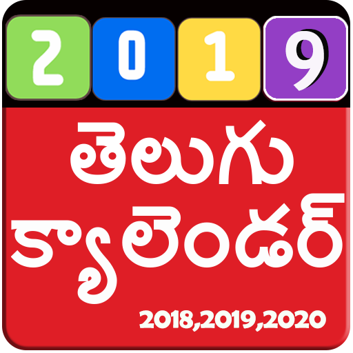 Telugu Telangana Calendar 2020 February Telugu Calendar 2019   Apps on Google Play