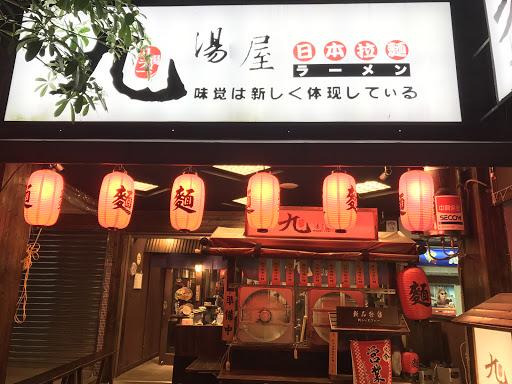 九湯屋日本拉麵 宜蘭店