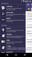 Screenshot of Forum Reader: กระทู้พันทิป