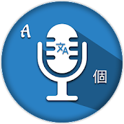 Chinese(Simplified) Voice && Camera Translator