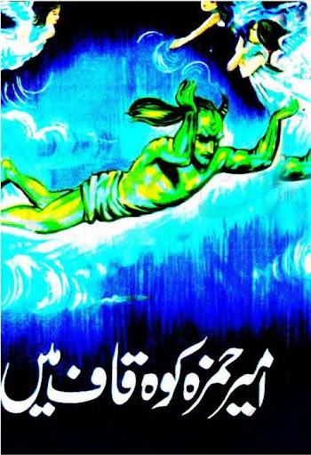 AH 5 - Ameer Hamza Koh Qaaf Me