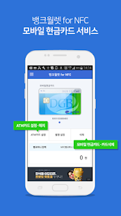 뱅크월렛 for NFC- screenshot thumbnail