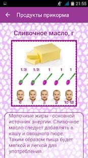 прикорм для детей 3 месяца