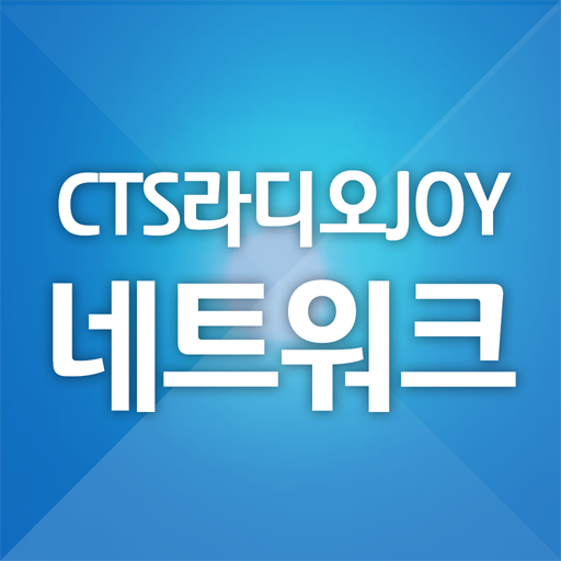 CTS라디오JOY네트워크-CTS,지사네트워크,지사라디오