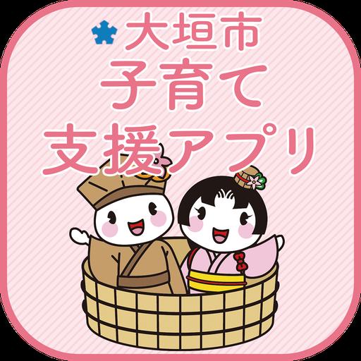 大垣市子育て支援アプリ 生活 App LOGO-硬是要APP