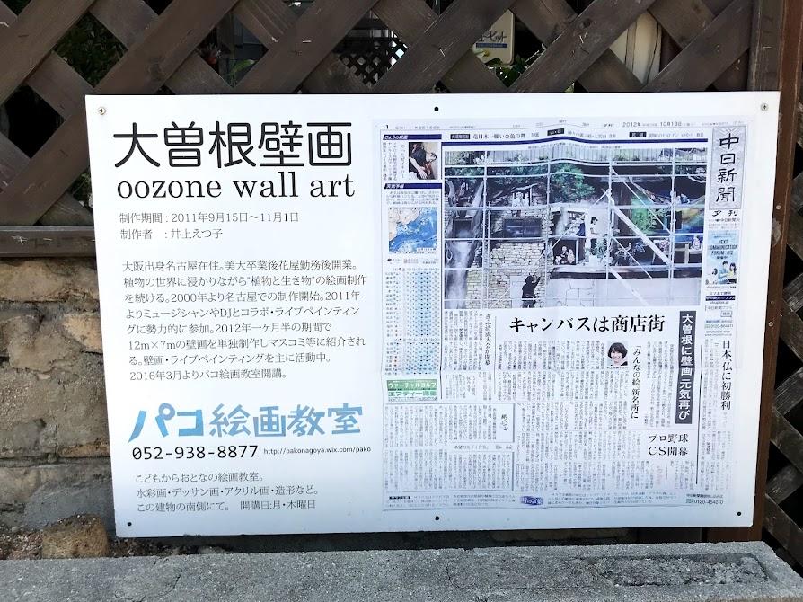 名古屋市大曽根 巨大壁画