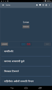 English Marathi Dictionary 21