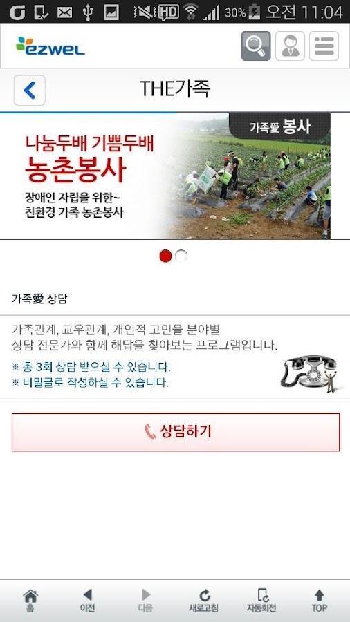 모바일복지관- screenshot