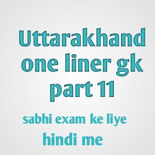 Uttarakhand one gk part 11