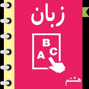 خود آموز انگلیسی هشتم آریا - Android Apps on Google Playخود آموز انگلیسی هشتم آریا