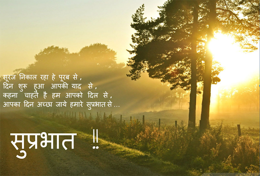 Hindi Good Morning Image screenshot 1