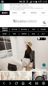 워킹코코 WalkingCoco screenshot 1