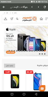 Download Online Shopping In UAE -Dubai Shopping For PC Windows and Mac apk screenshot 6
