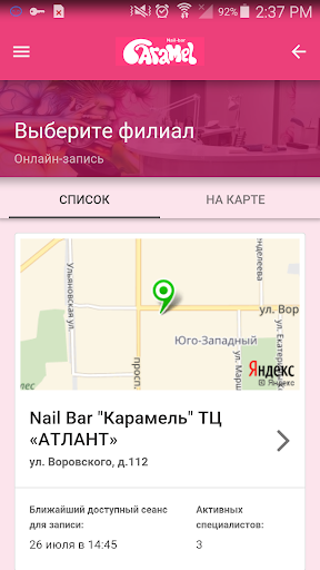 Caramel Nail-bar 10.71.2 screenshots 2