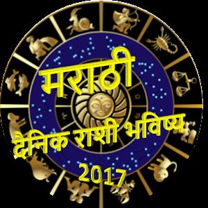 Marathi Rashi Bhavishya 2017 - Android Apps on Google Play