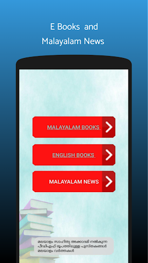 School App Kerala screenshot 4
