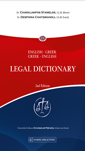 ENGLISH-GREEK LEGAL DICTIONARY